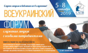 """Всеукраинский форум служения людям с особыми потребностями @ Комплекс """"Гармония"""""""
