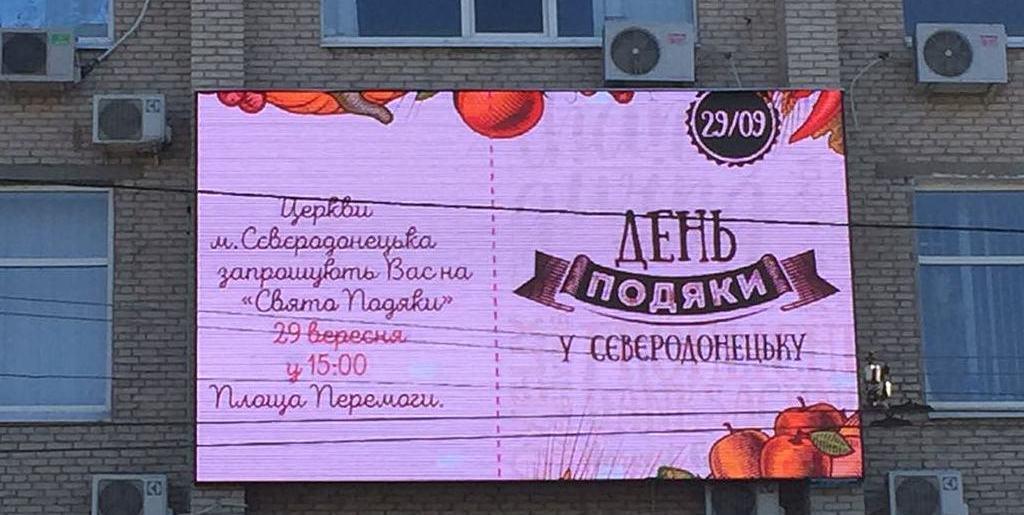 """Протестантские общины Северодонецка провели в городе """"Свято подяки"""""""