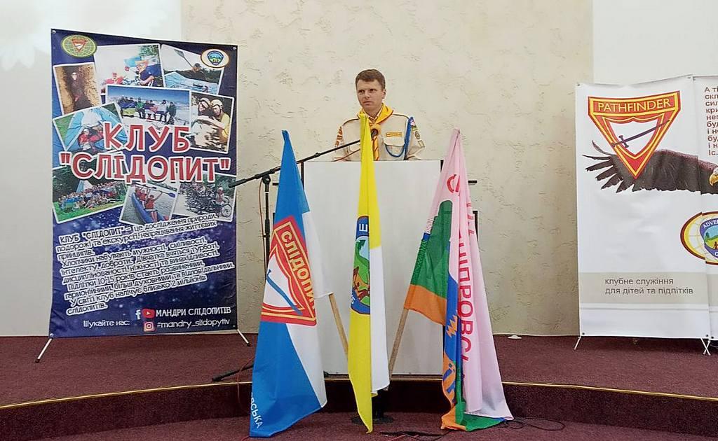 Координатор клубов Следопытов и Искателей приключений конференции Юрий Федоров
