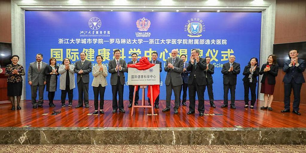 Университет Здоровья Лома Линда учредил в Китае Научный Институт Здоровья