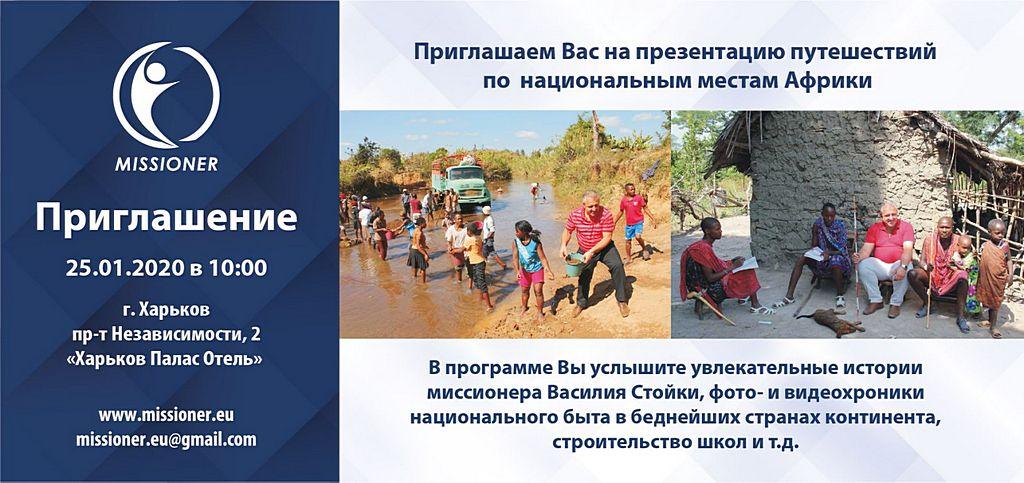 Гости из Словакии помогут провести миссионерское служение Харьковским адвентистам