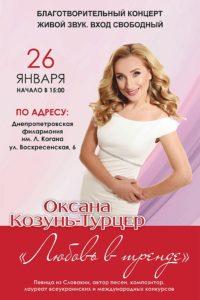 Концерт Оксаны Козунь-Турцер в Днепре @ Днепропетровская филармония им. Л. Когана
