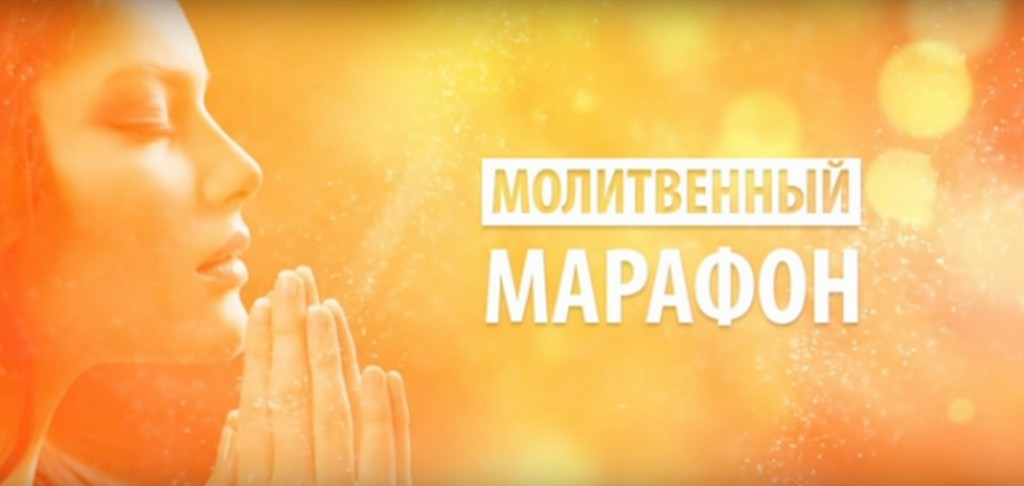 Фото: http://tbn-tv.ru/tbn-obyavlyaet-molitvennyj-marafon/