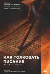 Пособие по изучению Библии (Уроки Субботней Школы 2020/2)