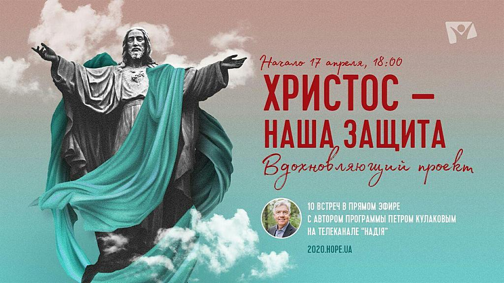 На телеканале «Надежда» стартует авторская программа Петра Кулакова «Христос - наша Защита»