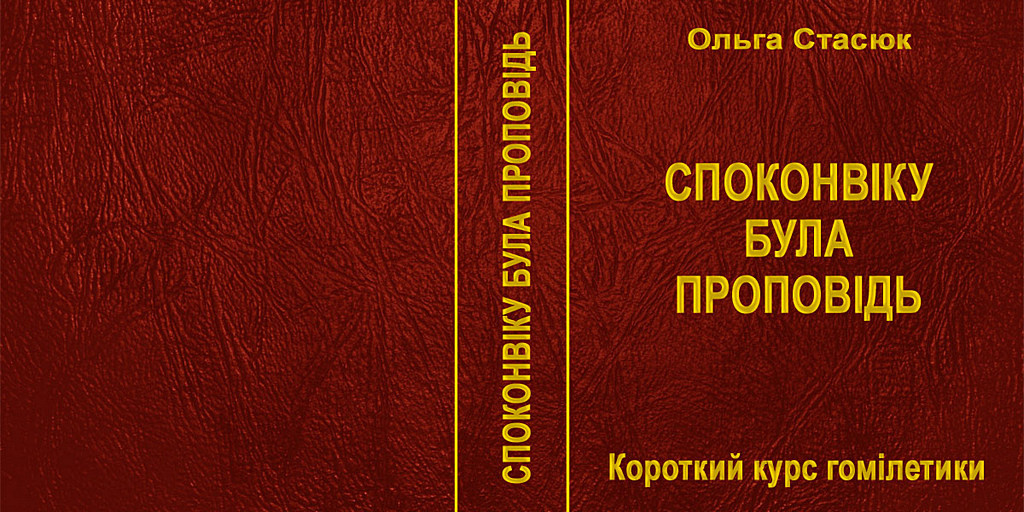 Новую книгу по гомилетике предлагает сайт Ольги Стасюк