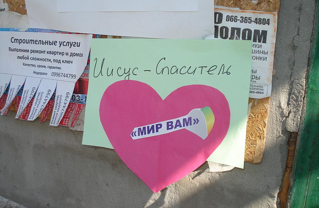 Дети рассказывают о Божьей любви в Краматорске
