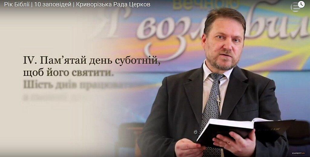 Члены Криворожского Совета Церквей решили особым образом отметить Год Библии