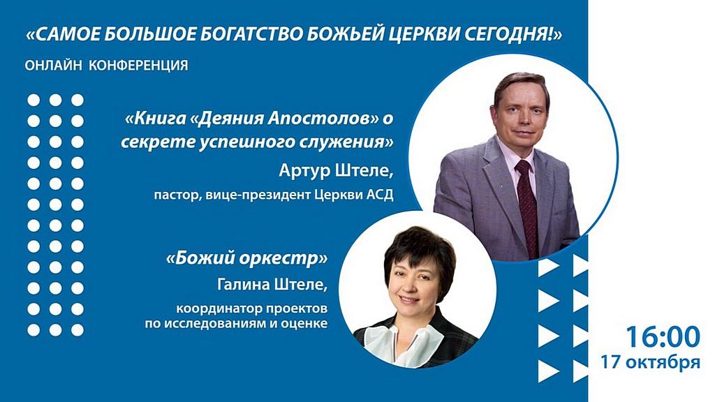 В субботу приглашаем принять участие в онлайн-конференции Артура и Галины Штеле