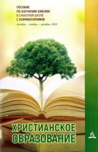 Пособие по изучению Библии (Уроки Субботней Школы 2020/4)