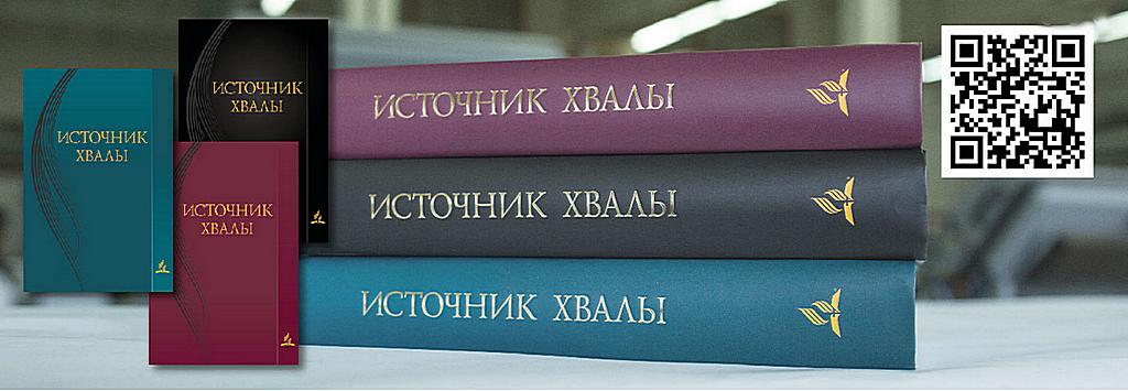 Представляем вам новый сборник духовных гимнов для общего и хорового пения (издание Евро-Азиатского дивизиона)