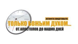 В прямом эфире проповедь «Модель поклонения из небесного святилища» Павла Семанивского