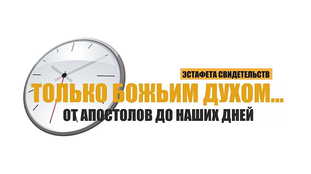 """Приглашаем всех желающих стать участниками проекта """"Эстафета свидетельств"""""""