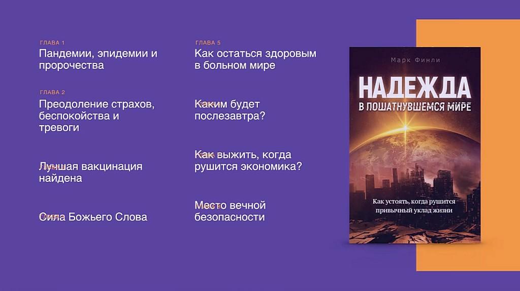 Содержание книги Марка Финли Надежда в пошатнувшемся мире