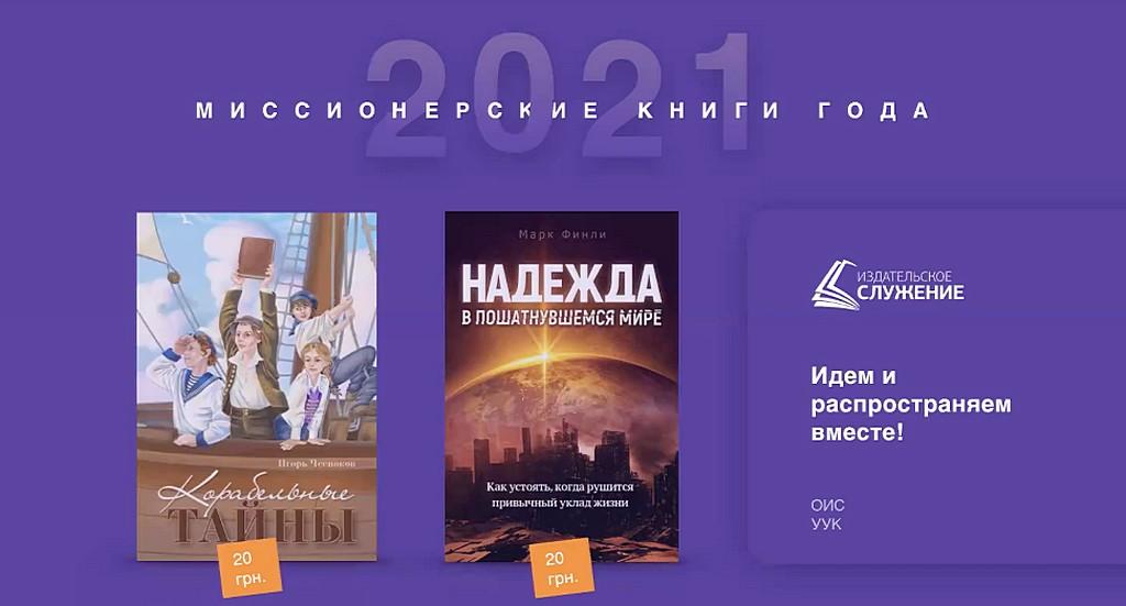 Отдел Издательского служения украинского униона рекламирует миссионерские книги 2021 года