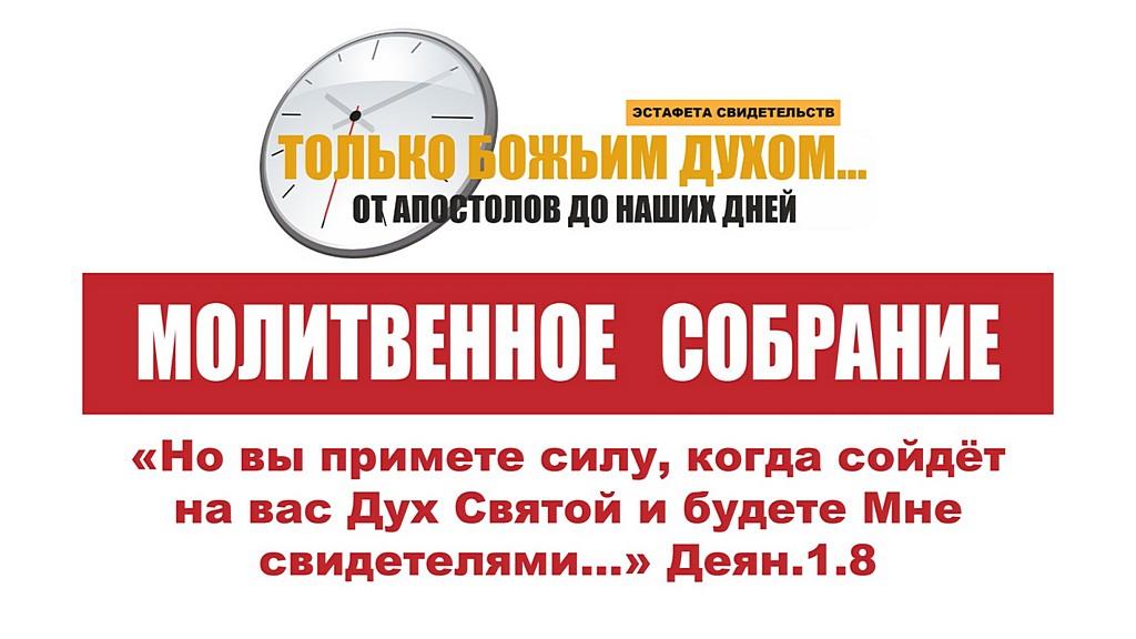 «Эстафета свидетельств» приглашает 21 ноября присоединиться к молитвенной конференции