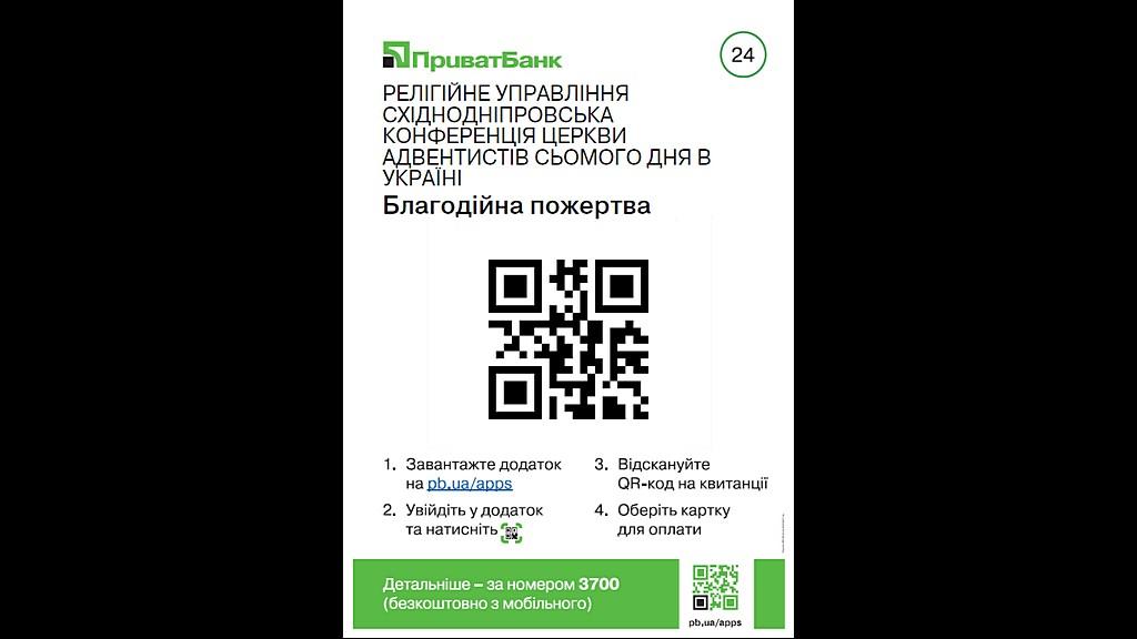 Разработан QR-код для удобства перечисления добровольных пожертвований членов Восточно-Днепровской конференции