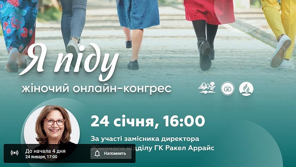 Женский онлайн-конгресс «Я пойду»