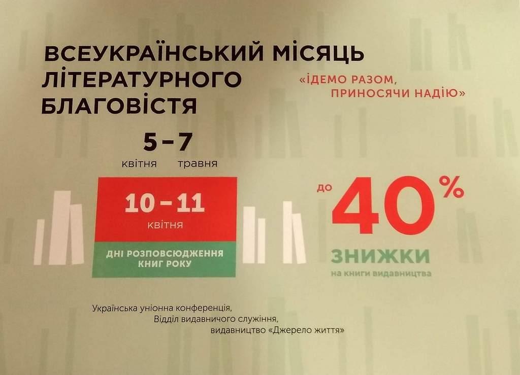 Начался Всеукраинский месяц литературного благовестия «Идем вместе, принося надежду»