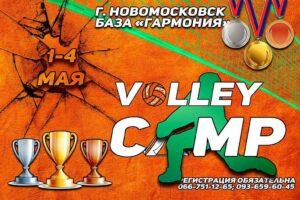 Спортивный волейбольный лагерь в Новомосковске