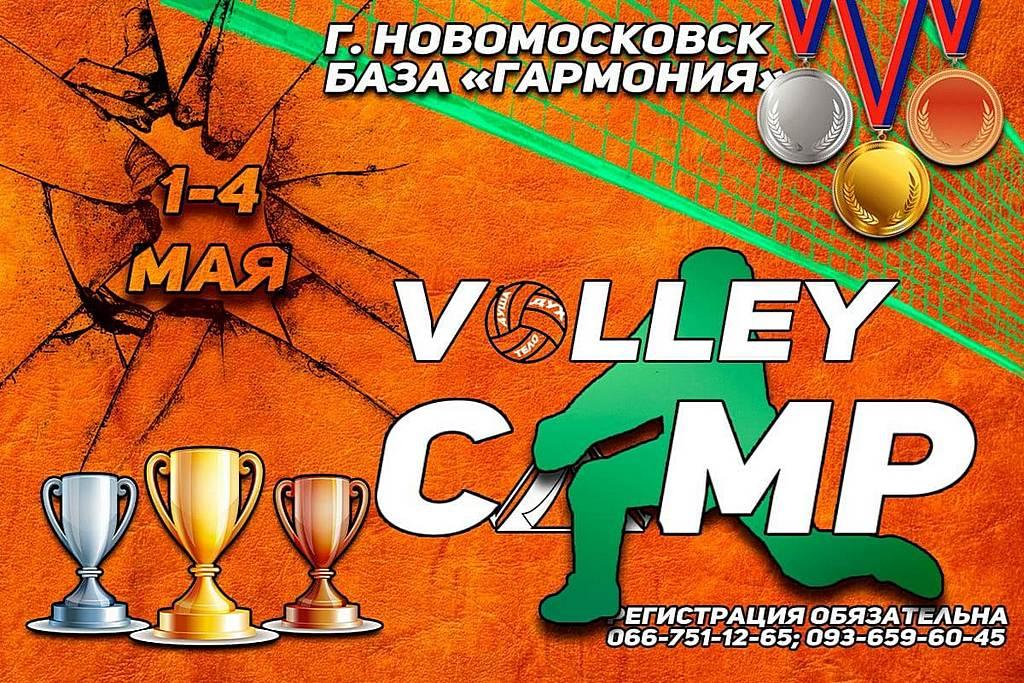 Отдел молодежного служения приглашает на спортивный волейбольный лагерь в Новомосковске