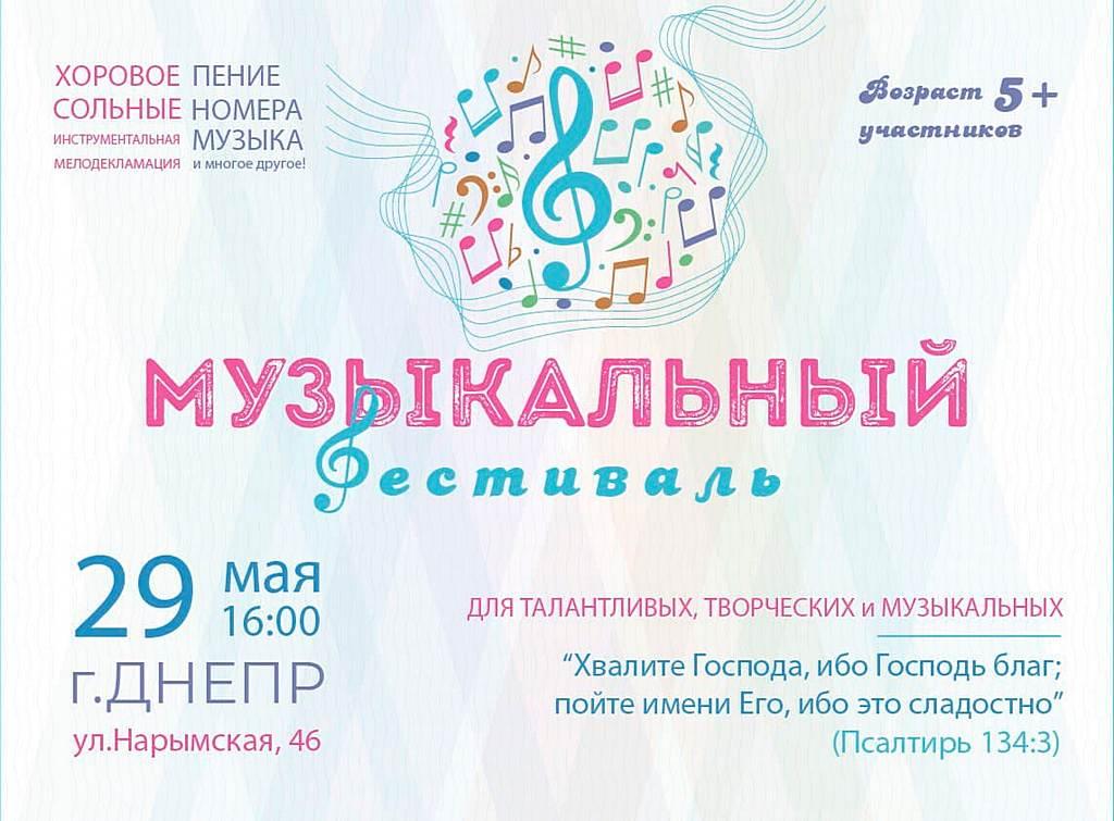 Музыкальный фестиваль для всех возрастов состоится в Днепре