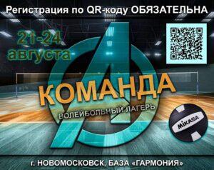 """Волейбольный лагерь VolleyCamp 2.0 @ База """"Гармония"""""""