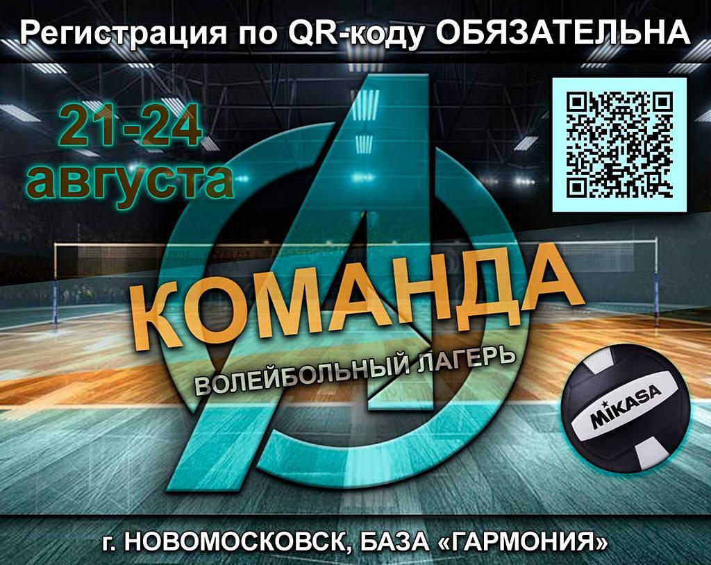 Молодежный отдел конференции приглашает на волейбольный лагерь VolleyCamp 2.0