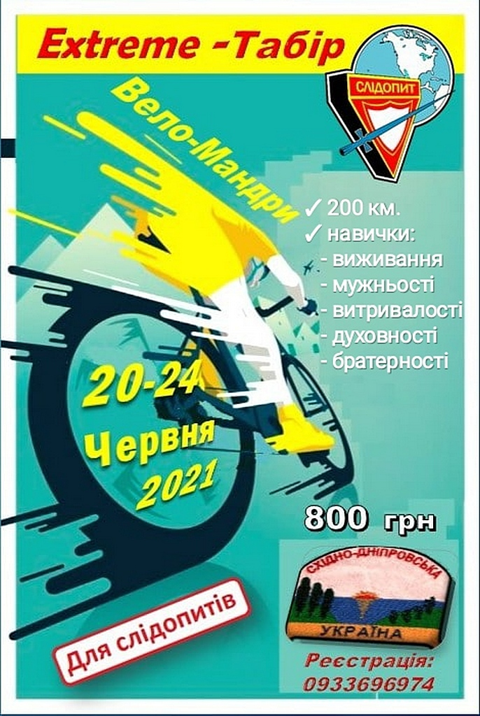 Клубы Следопытов Восточно-Днепровской конференции приглашают на Экстрим вело лагерь